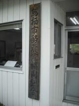 事務所には鳥栖市酪農業協同組合の看板