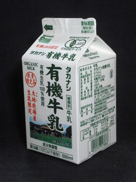 高梨乳業「タカナシ有機牛乳」14年09月 from はまっこさん
