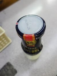 協同乳業「信州安曇野牛乳」14年04月キャップ