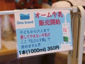 1本350円です。