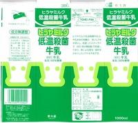 平林乳業「ヒラヤミルク低温殺菌牛乳」15年07月