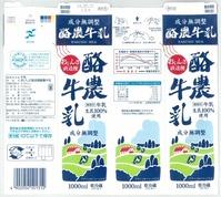トモヱ乳業「おいしさ直送便酪農牛乳」18年05月