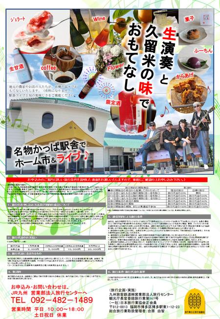JR九州チラシ裏