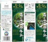 岩泉乳業「森と水と大地の牛乳」07年7月