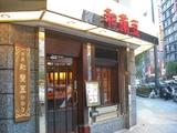 銀座和蘭豆珈琲店
