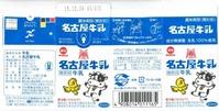日本酪農協同「名古屋牛乳」15年10月