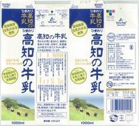 ひまわり乳業「高知の牛乳」17年11月