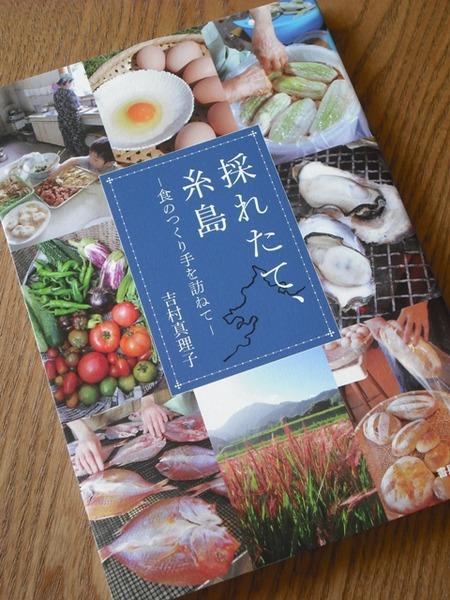 吉村真理子「採れたて、糸島」11年2月