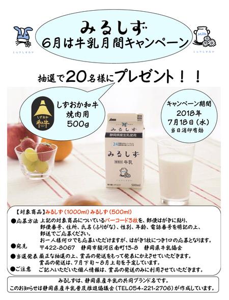 みるしず 6月は牛乳月間キャンペーン