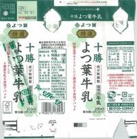 よつ葉乳業「特選よつ葉牛乳」18年06月
