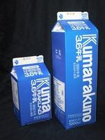 球磨酪農業協同組合「Kumarakuno3.6牛乳」08年11月