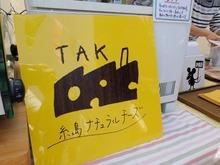 糸島ナチュラルチーズ製造所TAKも初出店