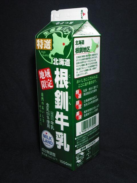 よつ葉北海道根釧牛乳 | 北海道のおいしさを、まっ …