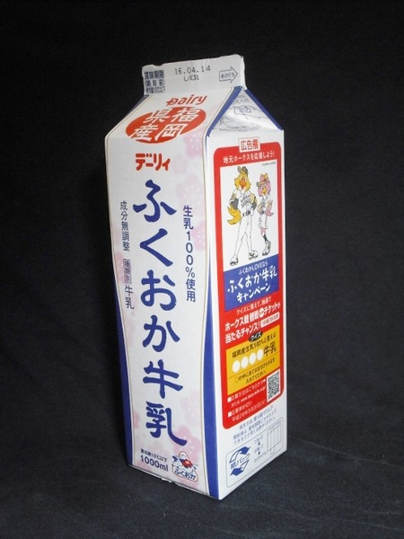 南日本酪農協同「デーリィふくおか牛乳」16年04月