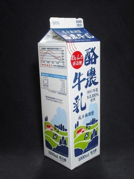 トモヱ乳業「おいしさ直送便酪農牛乳」18年05月 from 飯田さん