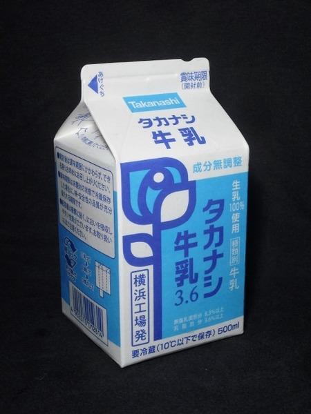 高梨乳業「タカナシ牛乳3.6」17年06月