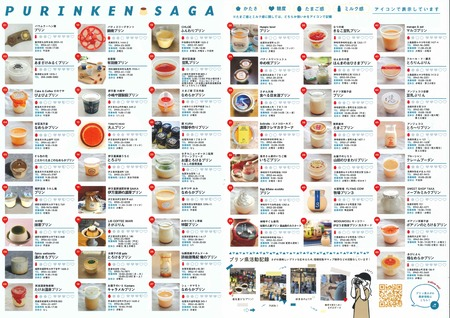 佐賀県内のプリン49種類を掲載