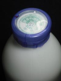 ミルクファーム蔵王「酪農小国牛の乳」12年3月