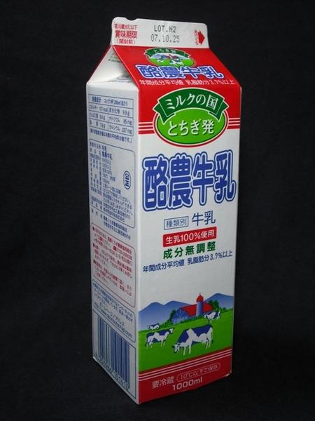 酪農とちぎ農業協同組合「酪農牛乳」 from 牛乳トラベラーさん