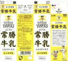 熊本県酪農業協同組合連合会「常勝牛乳」06年3月