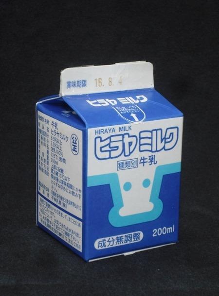 平林乳業「ヒラヤミルク」16年08月 from maizon_nさん