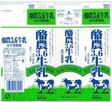 関東乳業「酪農3,6牛乳」08年4月