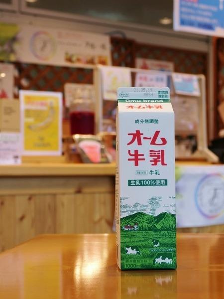 久しぶりのオーム牛乳