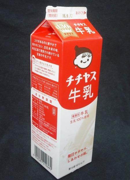 チチヤス「チチヤス牛乳」16年09月 from maizon_nさん