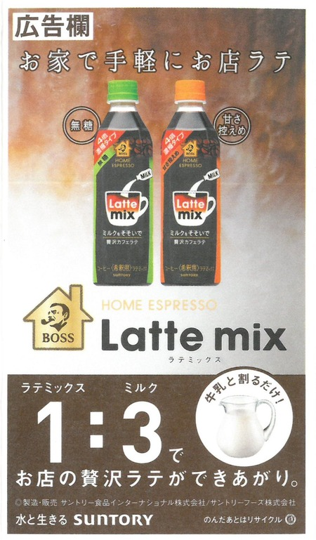 Latte mix