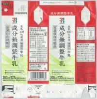 森乳業「成分無調整牛乳」18年05月