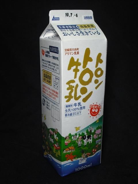 アリマン乳業「トロントロン牛乳」10年7月 from 竹さん