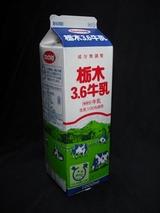 栃木乳業「栃木3.6牛乳」08年7月 from yoooさん