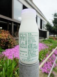 飯田牧場「スタジオーネミルク」14年04月