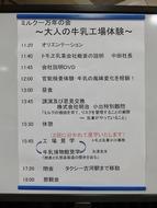 ミルク1万年の会〜大人の牛乳工場体験〜プログラム