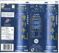 新札幌乳業「厚別牛乳」16年05月