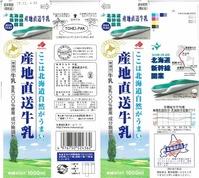 北海道乳業「産地直送牛乳」15年12月