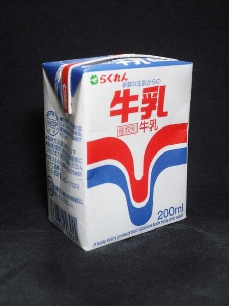 四国乳業「牛乳」16年03月