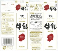 栃酪乳業「牛乳」13年2月