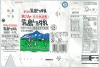 南日本酪農協同「デーリィ霧島山麓牛乳」16年09月