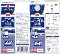 日本生活協同組合連合会「成分無調整コープ牛乳」18年09月