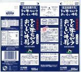 ワールドデイリーフーヅ「ひと味ちがうおいしい牛乳」07年8月