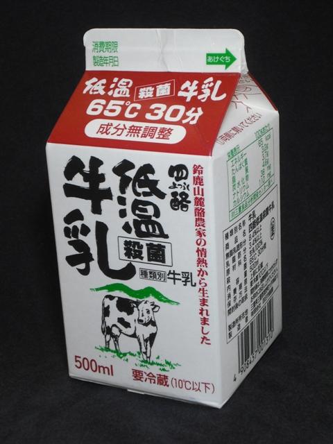 四日市酪農「四酪低温殺菌牛乳」09年11月 from KUMAさん