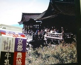 清水の舞台と京都農協牛乳(イメージ)