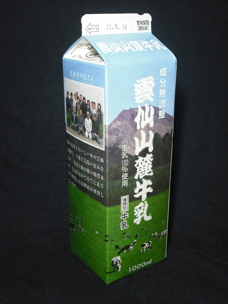 ミラクル乳業「雲仙山麓牛乳」11年9月