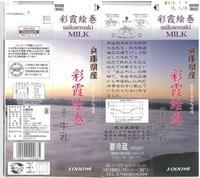兵庫丹但酪農農業協同組合「彩霞絵巻」10年1月