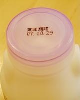 小川原湖農場「LAKE FARM MILK」07年10月キャップ