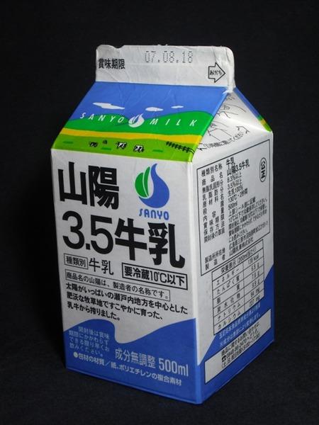 山陽乳業「山陽3.5牛乳」 from kazagasiraさん
