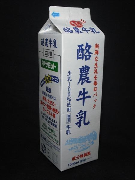 ヤツレン「酪農牛乳」 from はまっこさん