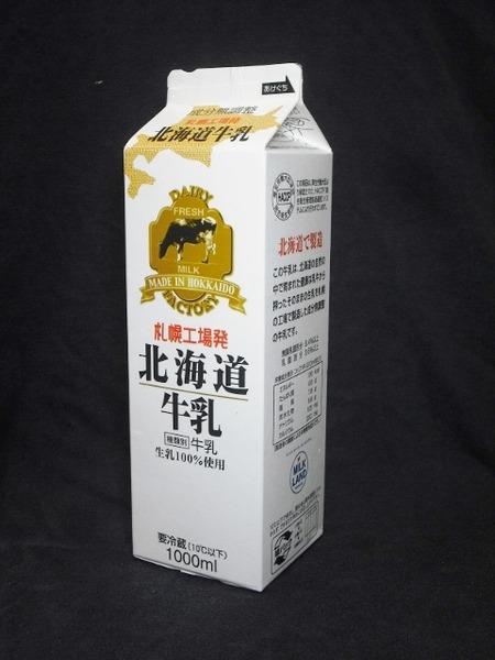 新札幌乳業「北海道牛乳」17年09月 from maizon_nさん