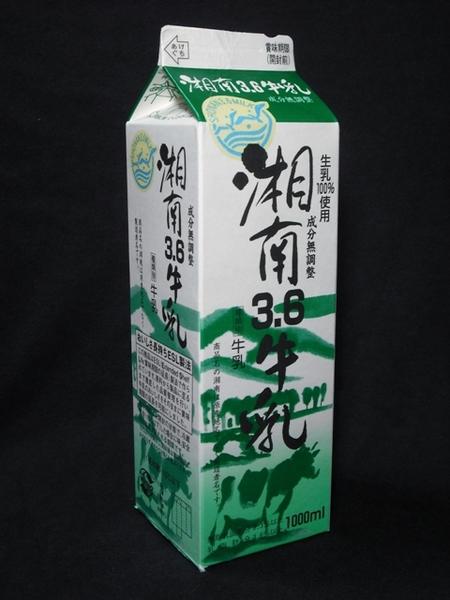 近藤乳業「湘南3.6牛乳」09年9月 from 牛乳トラベラーさん